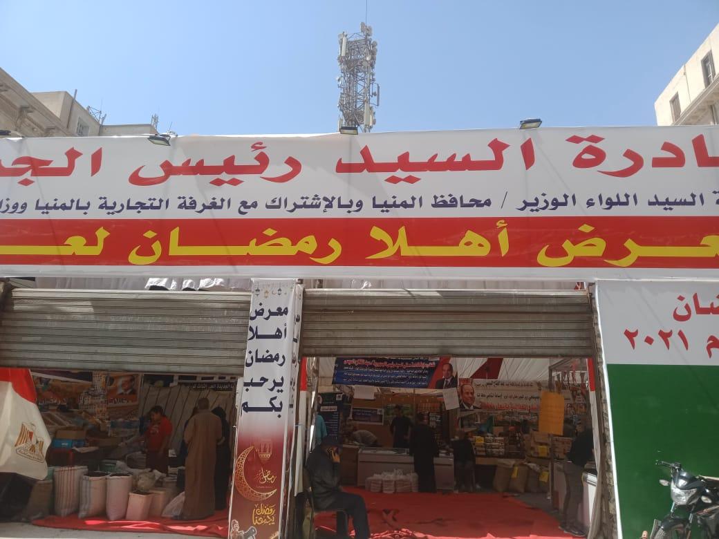 معرض أهلا رمضان بمدينة المنيا (3)