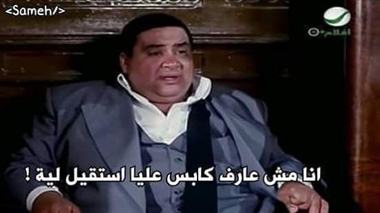 مش عارف ليه كابس عليا استقيل