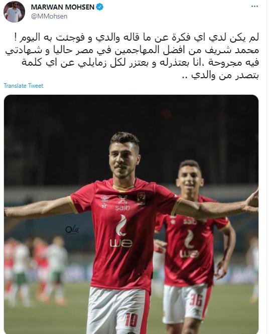 تغريدة مروان محسن
