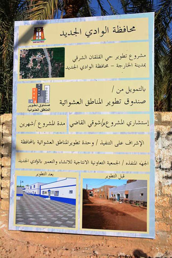 تنفيذ اكبر خطة لتطوير العشوائيات بمدينة الخارجة (10)