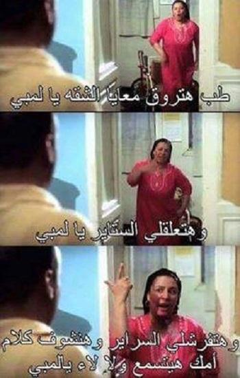 اللي بتدبس ولادها في التنضيف (2)