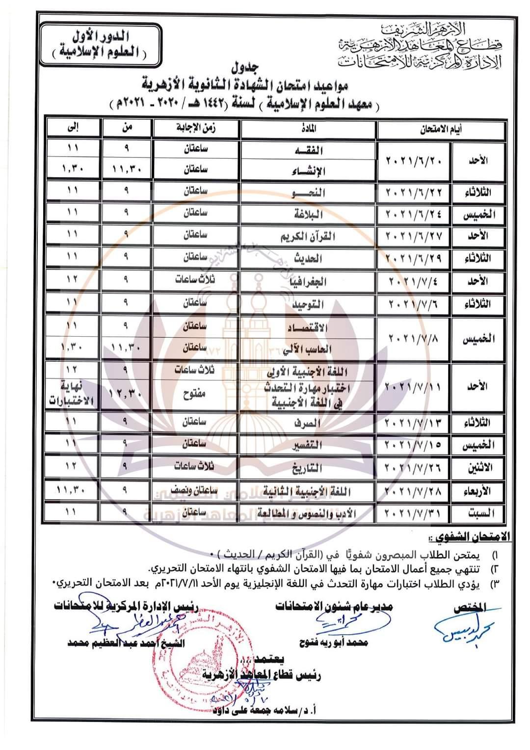 جدول امتحانات الثانوية الأزهرية  (1)