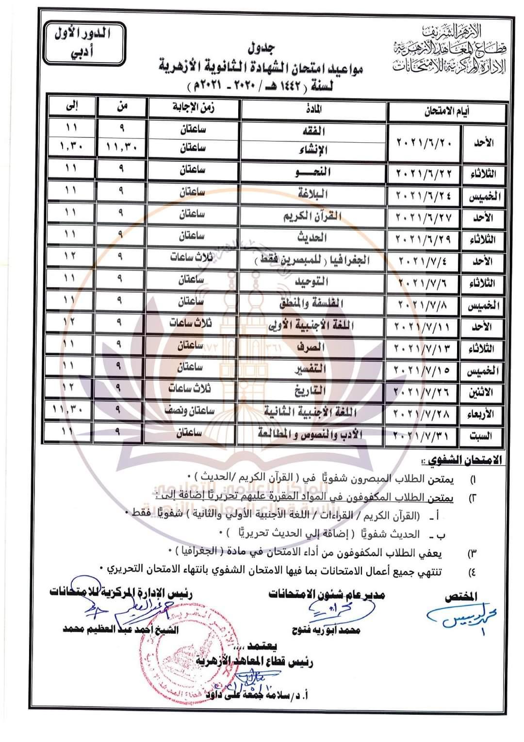 جدول امتحانات الثانوية الأزهرية  (2)