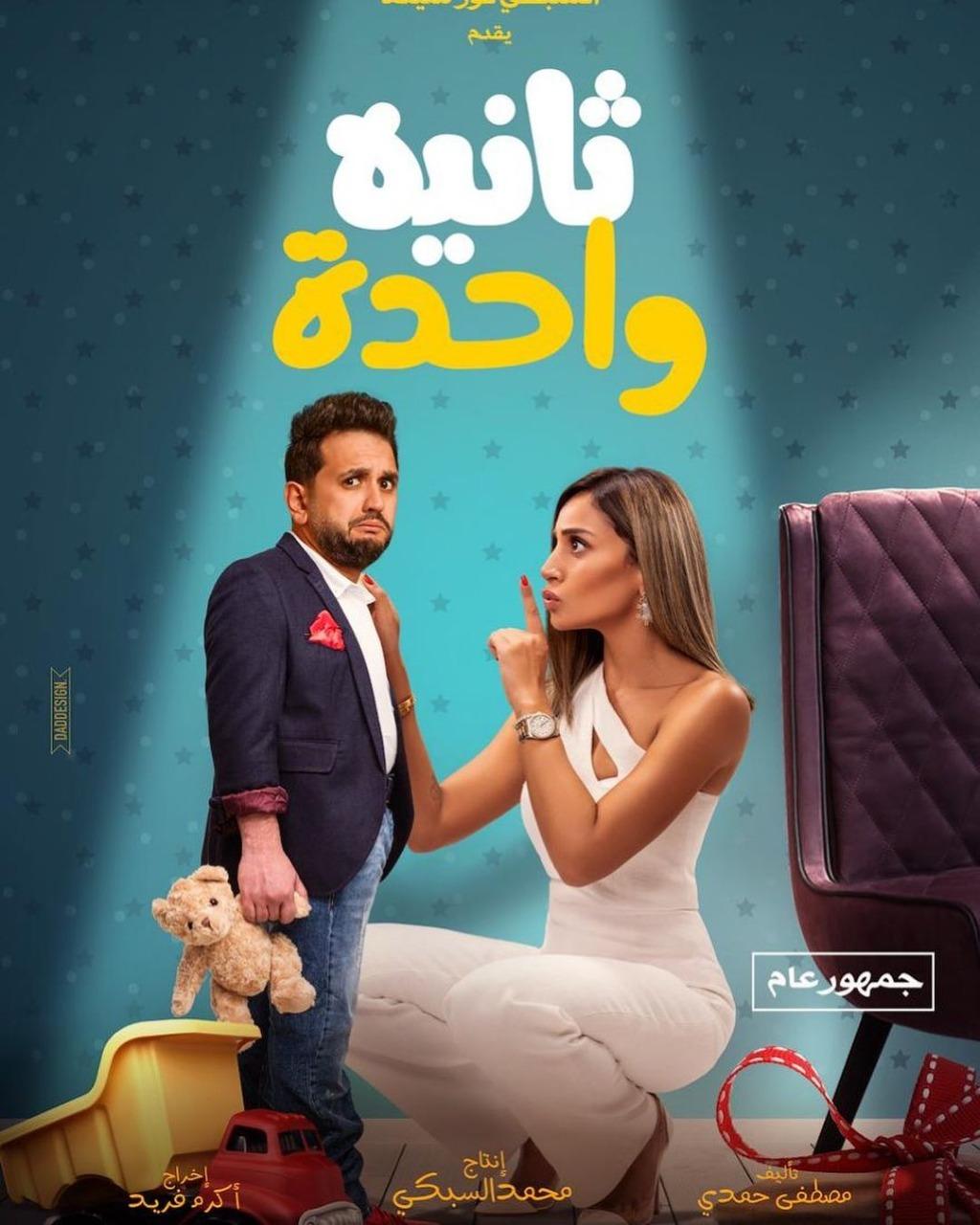 افلام العيد (1)