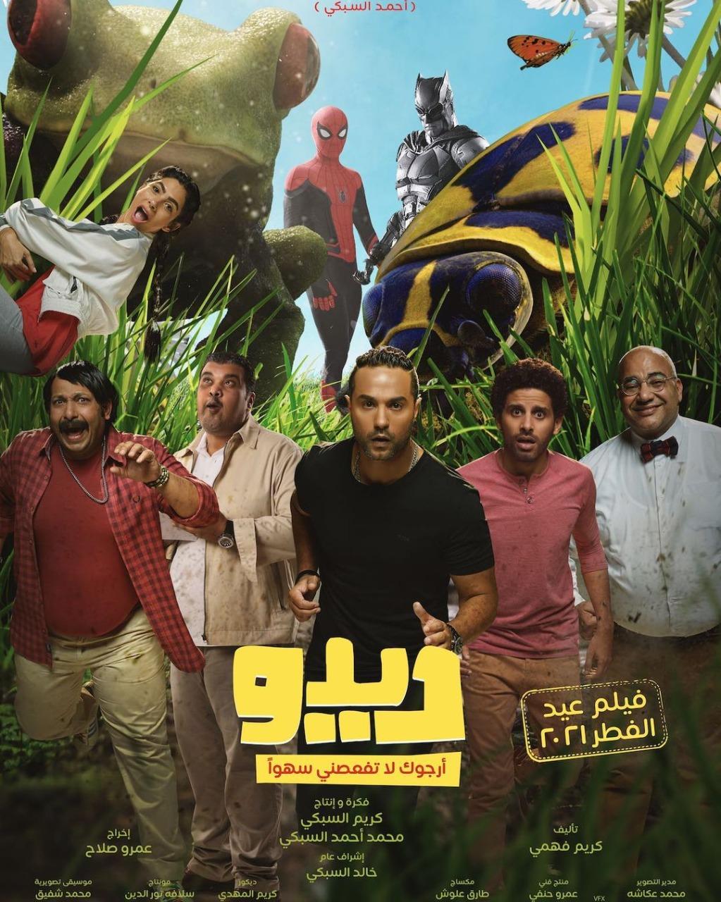 افلام العيد (3)