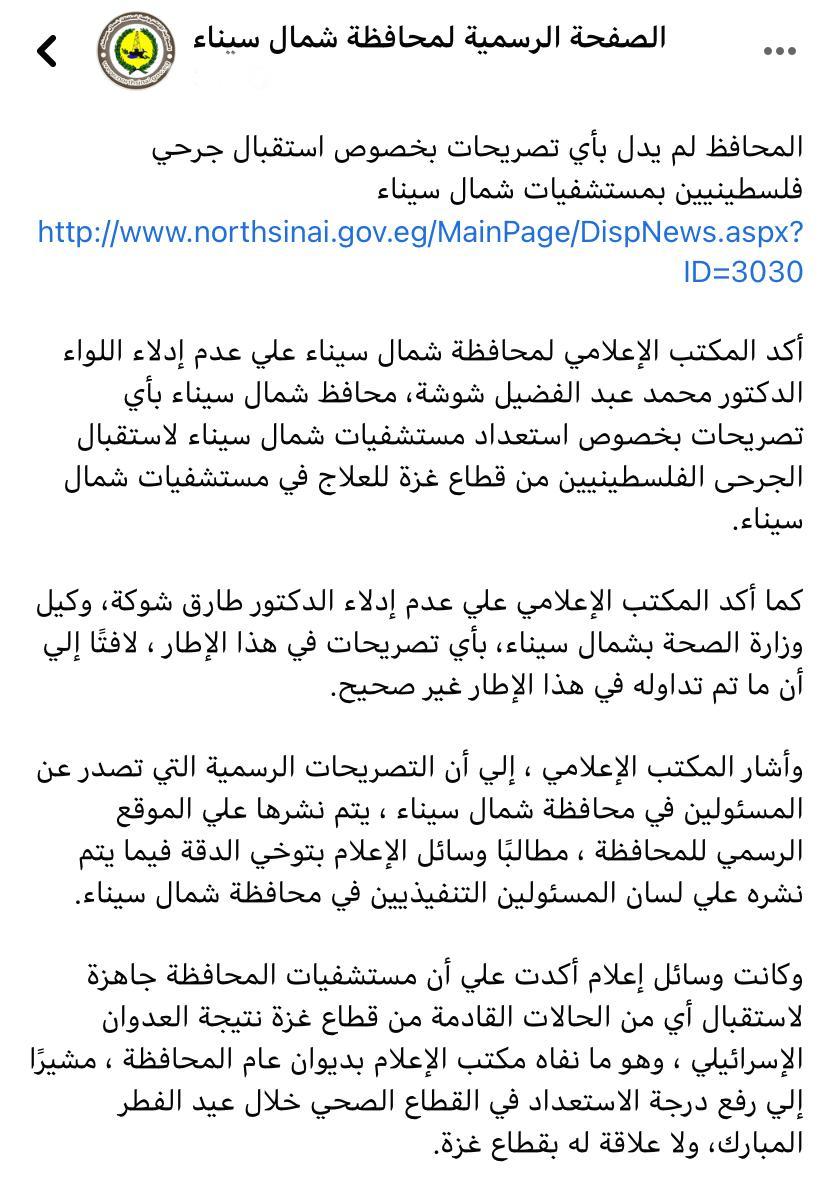 الصفحة الرسمية لشمال سيناء عبر فيس بوك