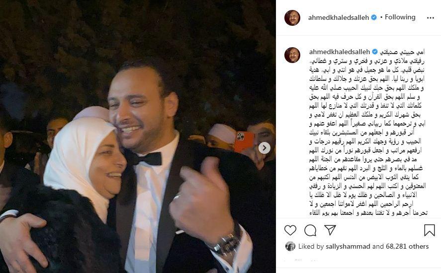 احمد خالد صالح على انستجرام