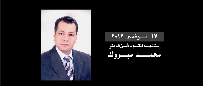 298599-الشهيد-محمد-مبروك