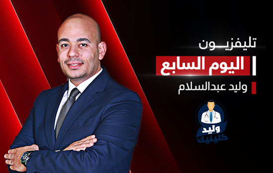 وليد عبدالسلام