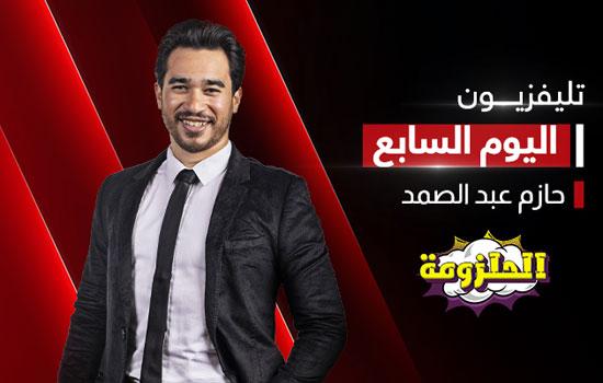 حازم عبدالصمد