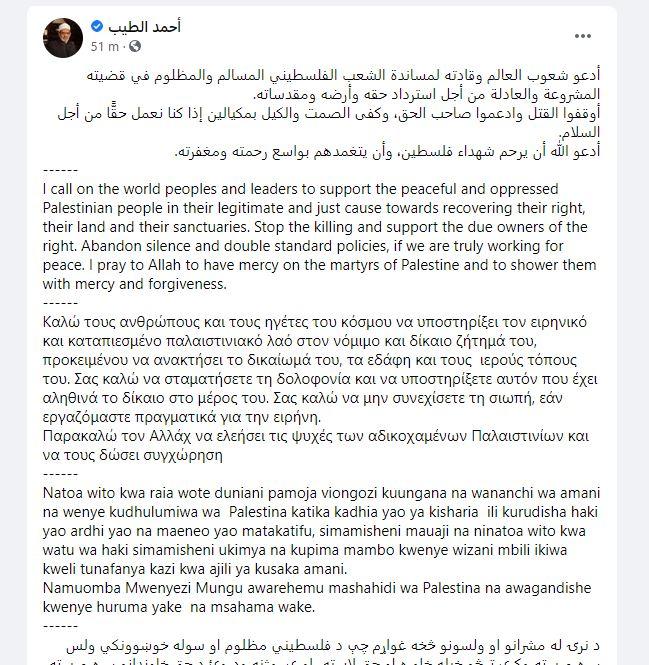 شيخ الأزهر يوجه رسالة بـ 15 لغة لقادة العالم لمساندة شعب فلسطين
