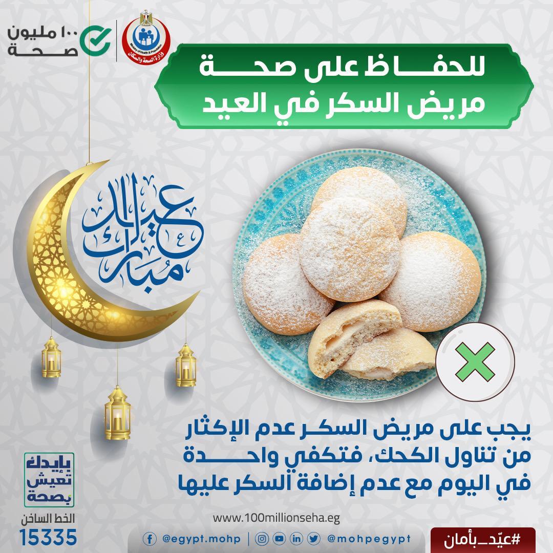 الصحة تنصح مرضى السكر بعدم الإفراط فى تناول كحك العيد