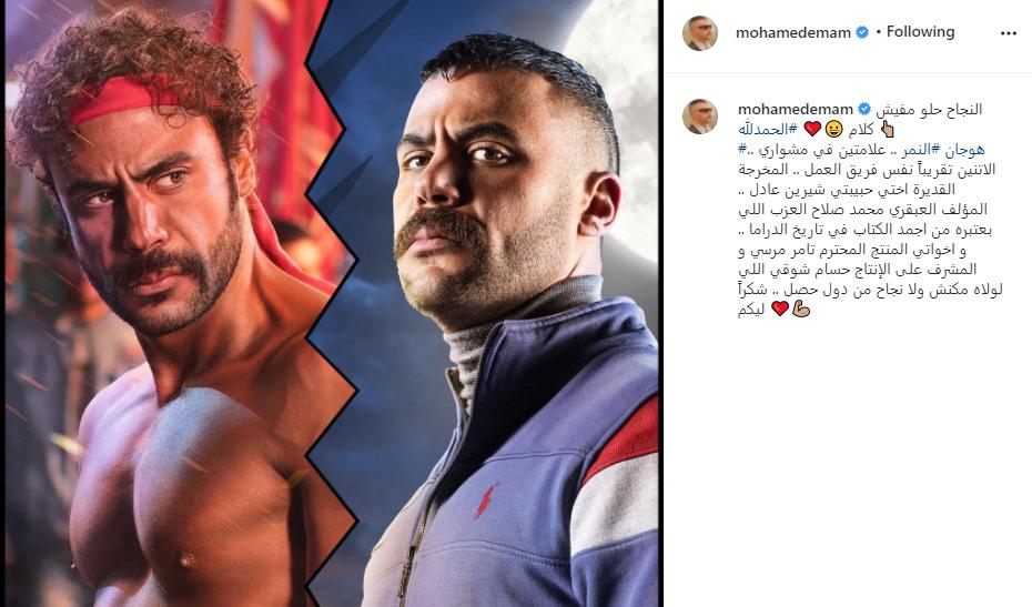 محمد إمام بعد موسم رمضان: النجاح حلو وهوجان والنمر علامتان فى مشوارى الفنى  - اليوم السابع