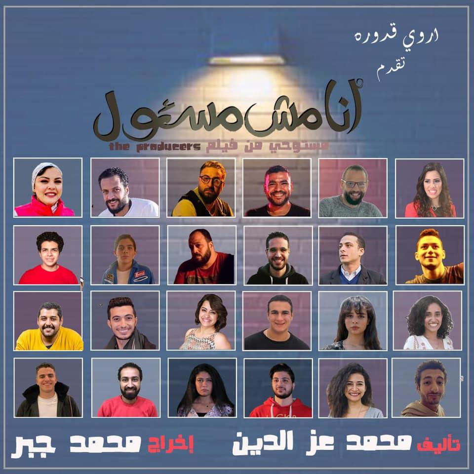 مسرحية انا مش مسئول اخراج محمد جبر