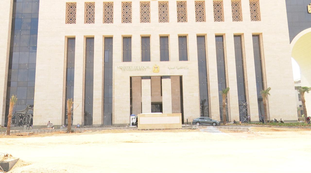 مبنى وزارة التنمية المحلية فى العاصمة الإدارية الجديدة