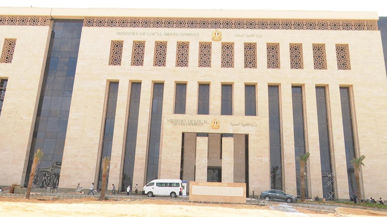 مبنى وزارة التنمية المحلية الجديد بالعاصمة الإدارية
