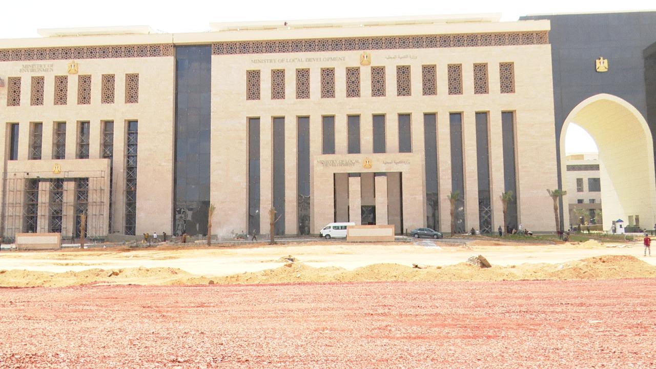 وزارة التنمية المحلية فى العاصمة الإدارية الجديدة