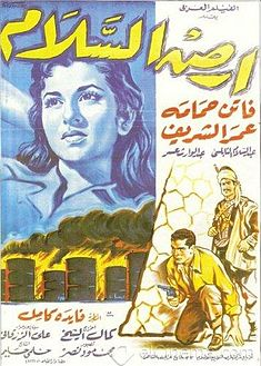 ملصق_فيلم_أرض_السلام_(1957)