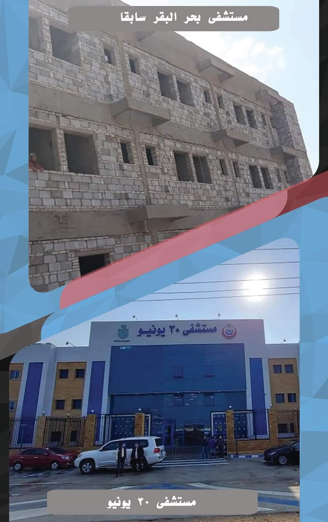 المستشفى قبل وبعد