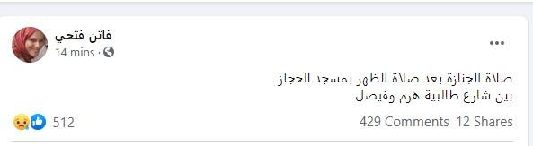تدوينات نادية العراقية