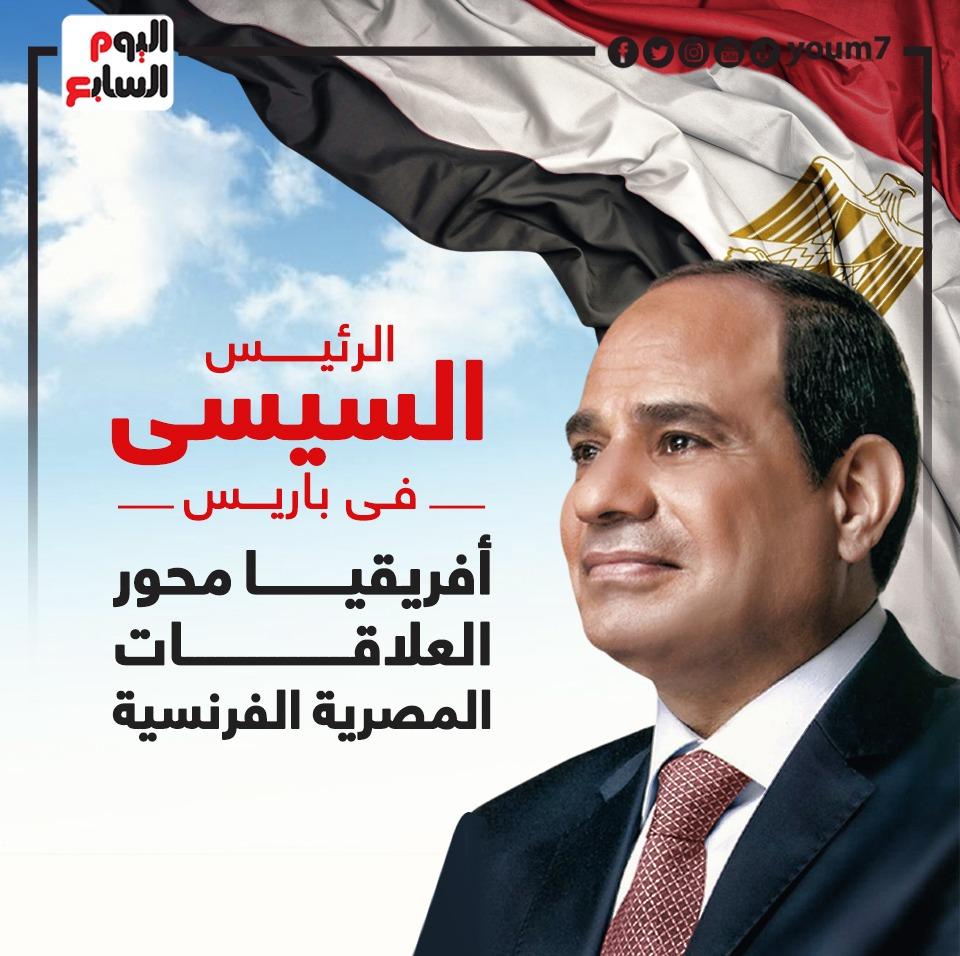 الرئيس فى باريس.. أفريقيا محور العلاقات المصرية الفرنسية
