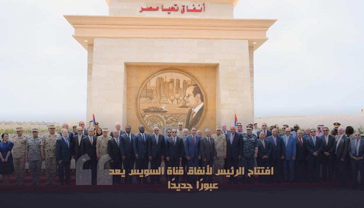 افتتاح الرئيس السيسى أنفاق قناة السويس