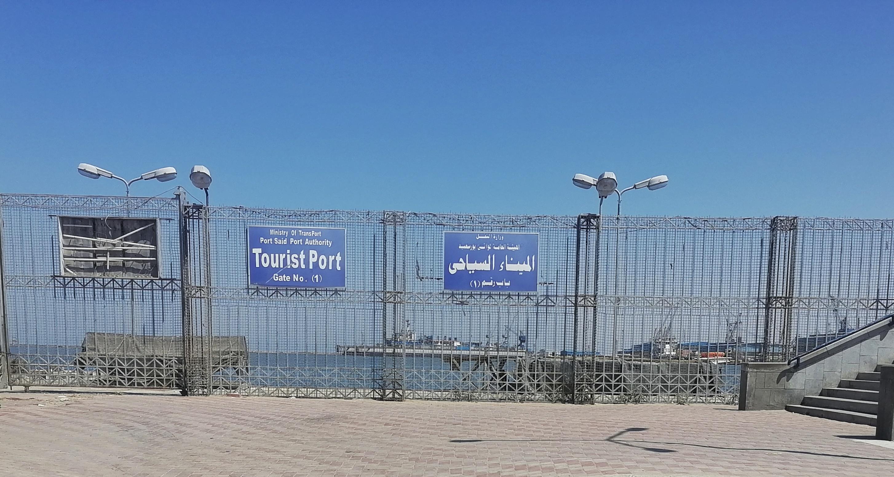 الميناء السياحي