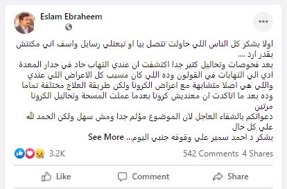 اسلام ابراهيم