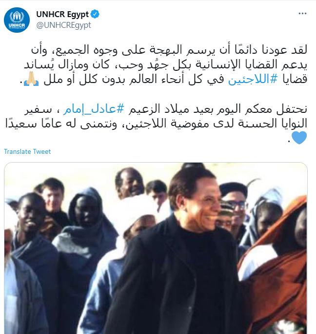حساب مفوضية اللاجئين على تويتر