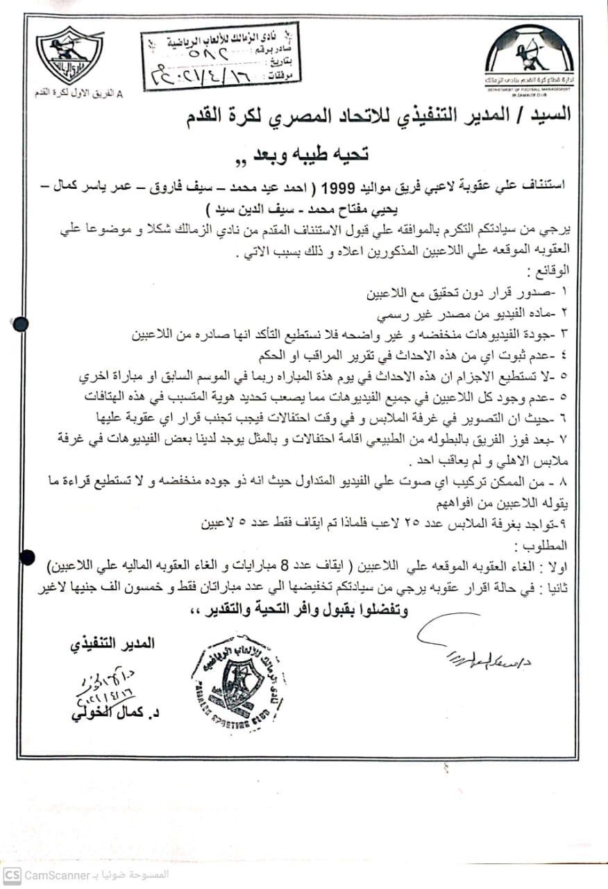 Zamalek grievance against the punishment of Imam Ashour 1