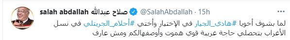 تغريدة صلاح عبدالله