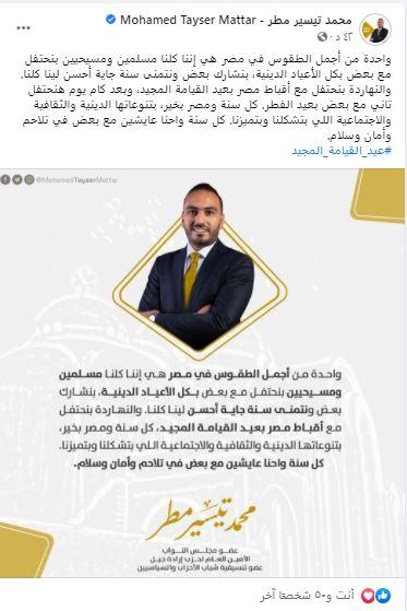 محمد تيسير واعياد القيامة