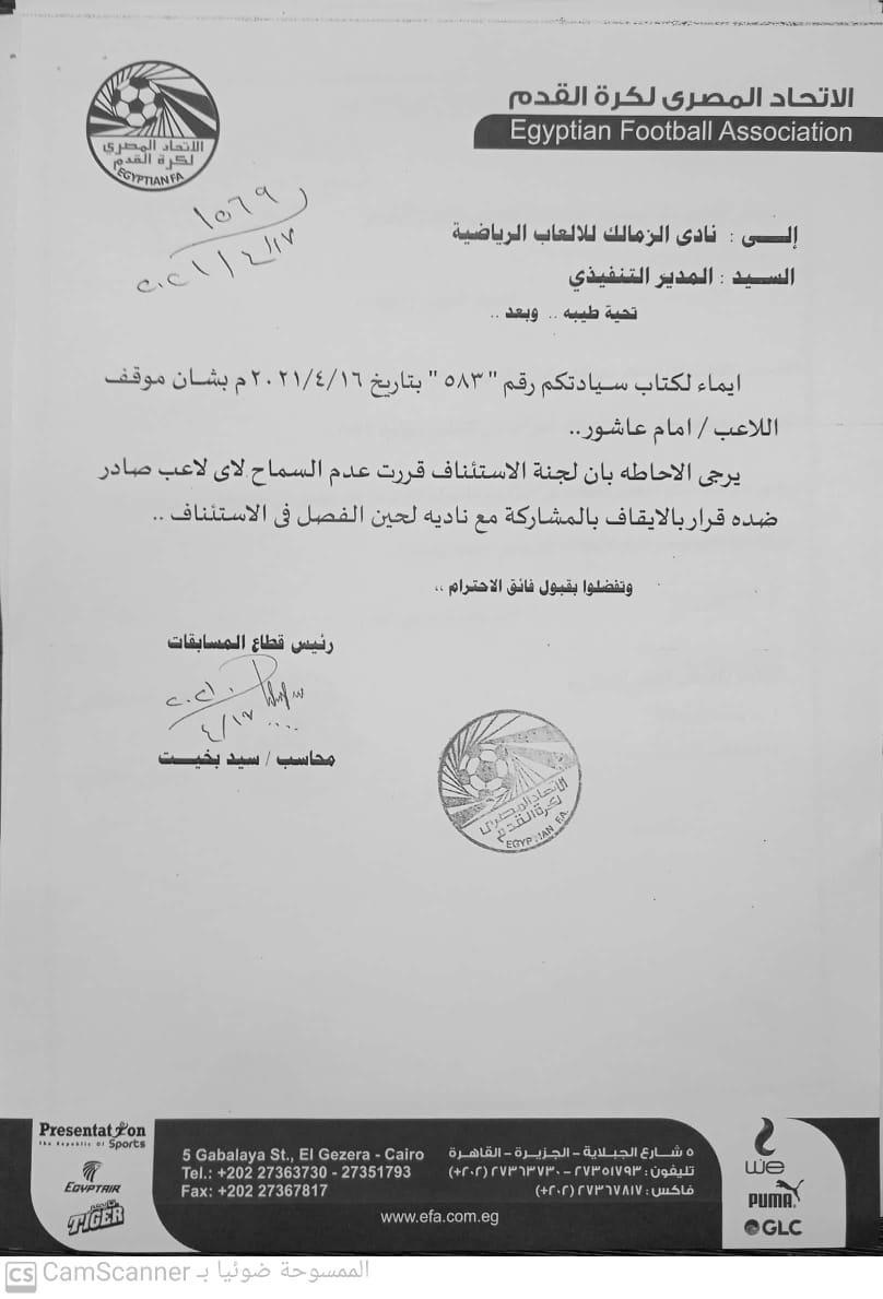 Zamalek grievance on the punishment of Imam Ashour