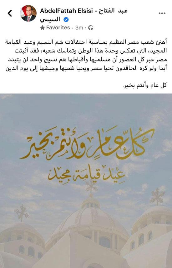 الرئيس-عبد-الفتاح-السيسى