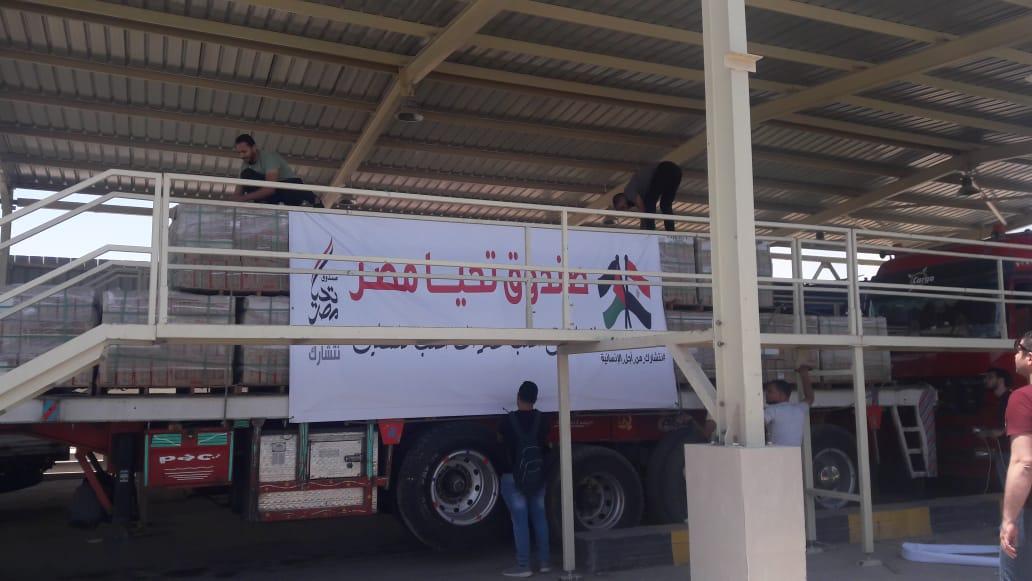 قافلة صندوق تحيا مصر إلى غزة