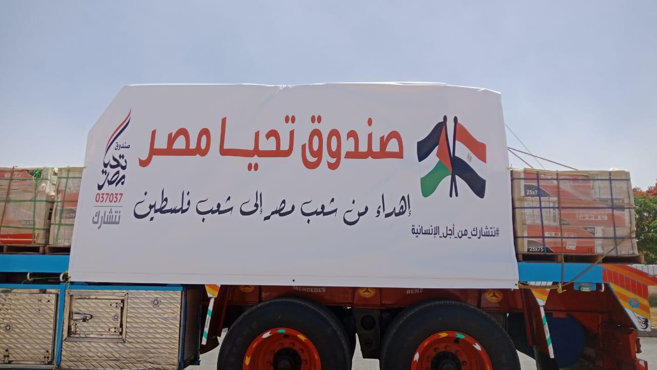 صندوق تحيا مصر يرسل  القافلة الثانية لدعم غزة