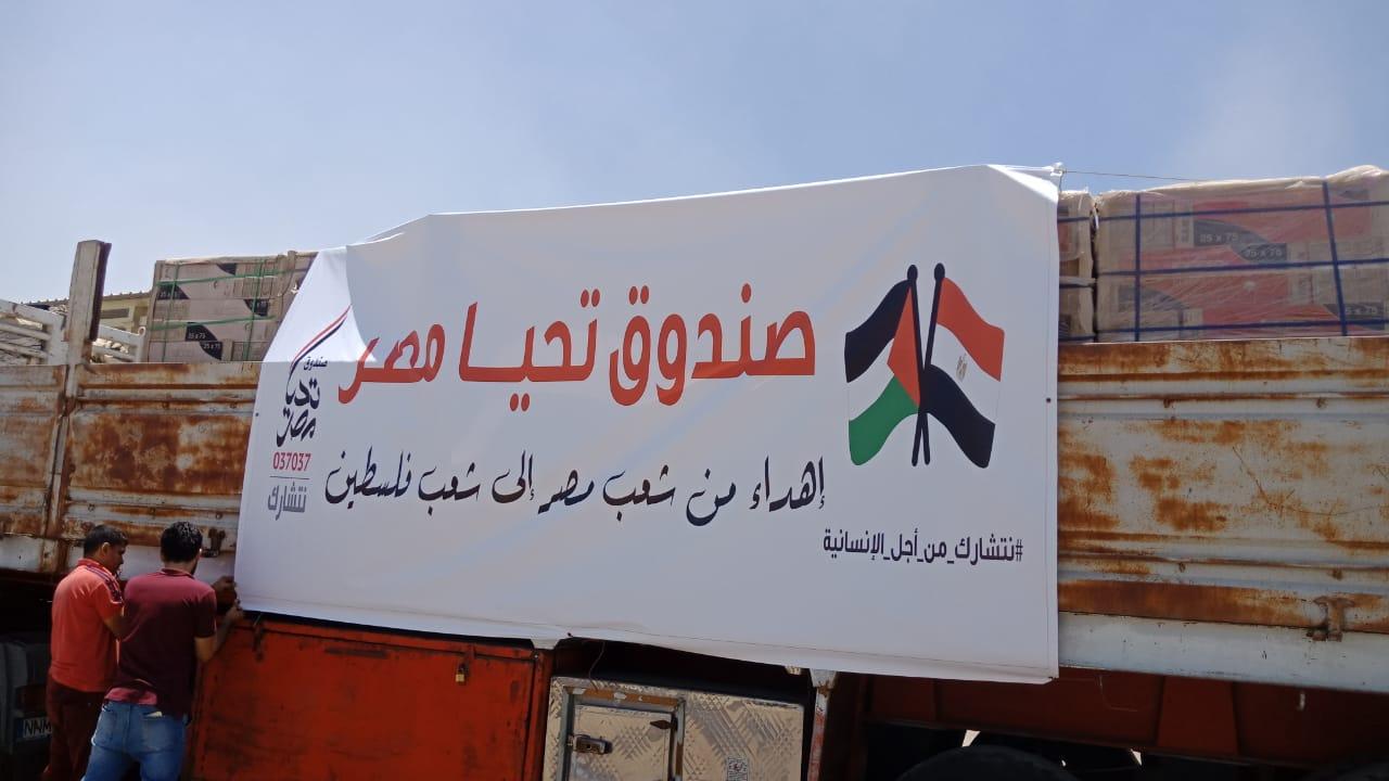 قافلة صندوق تحيا مصر الثانية المتجهة إلى غزة