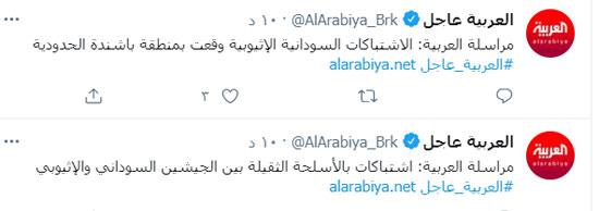 24130-قناة-العربية