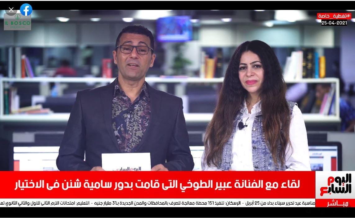 الفنانة عبير الطوخي في لقاء مع تليفزيون اليوم السابع
