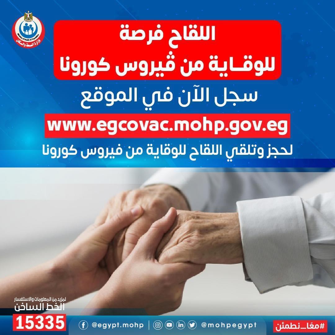 الصحة تناشد المواطنين الحصول على لقاح كورونا