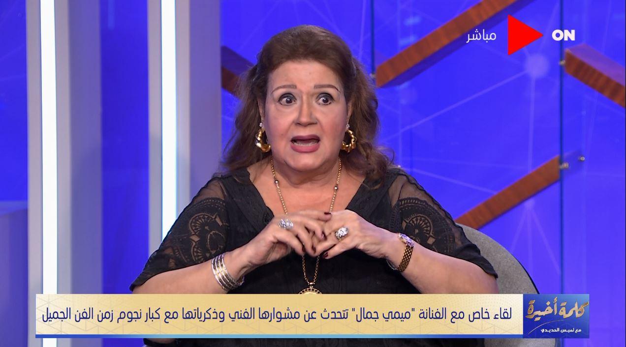 ميمى جمال (5)