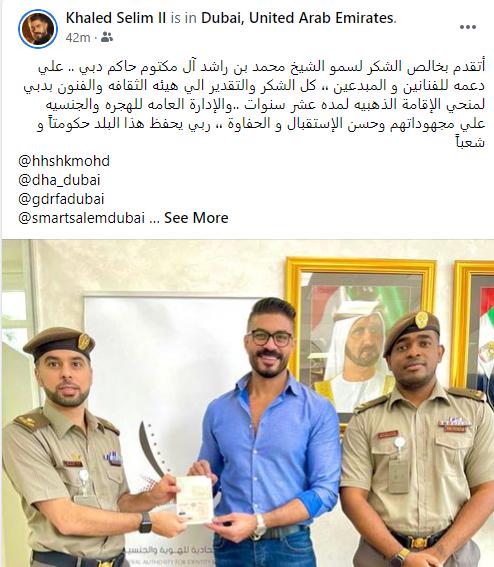 تغريدة خالد سليم