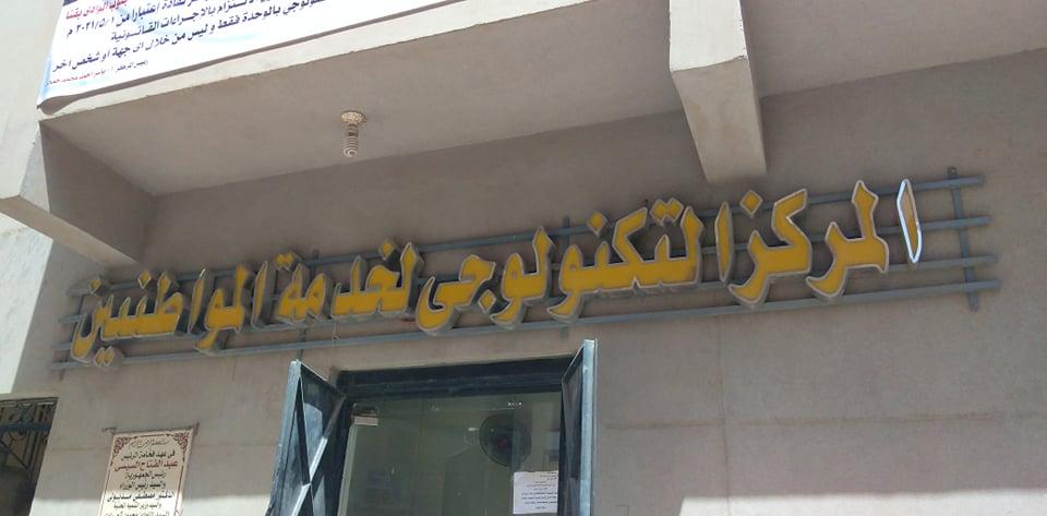 المركز التكنولوجي لخدمة المواطنين