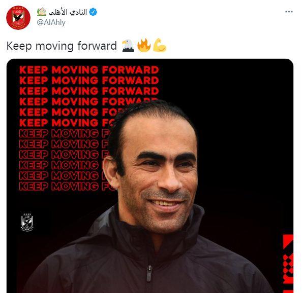 حساب الاهلى على تويتر