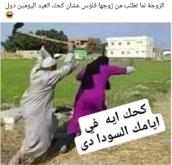 اللي مستنينن الكحك (2)