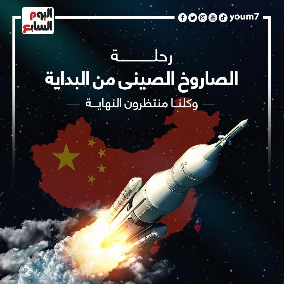 رحلة الصاروخ الصينى