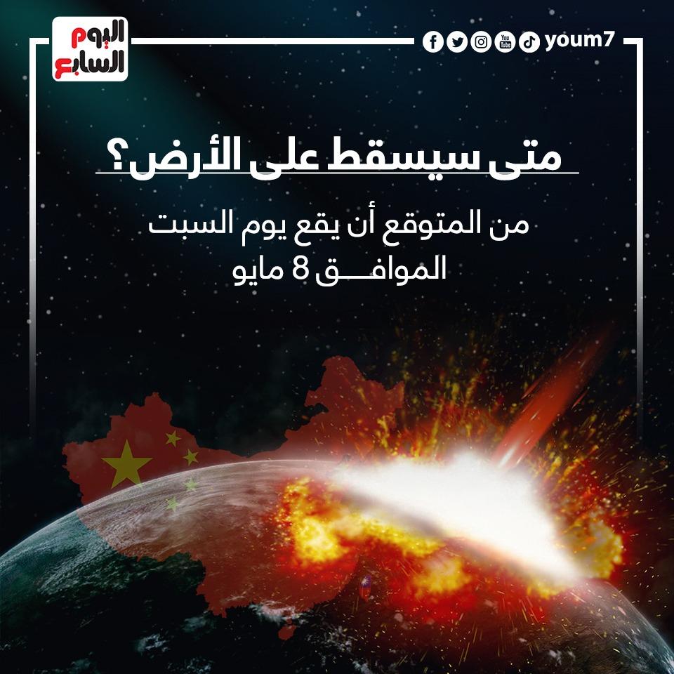 متى سيسقط الصاروخ على الأرض