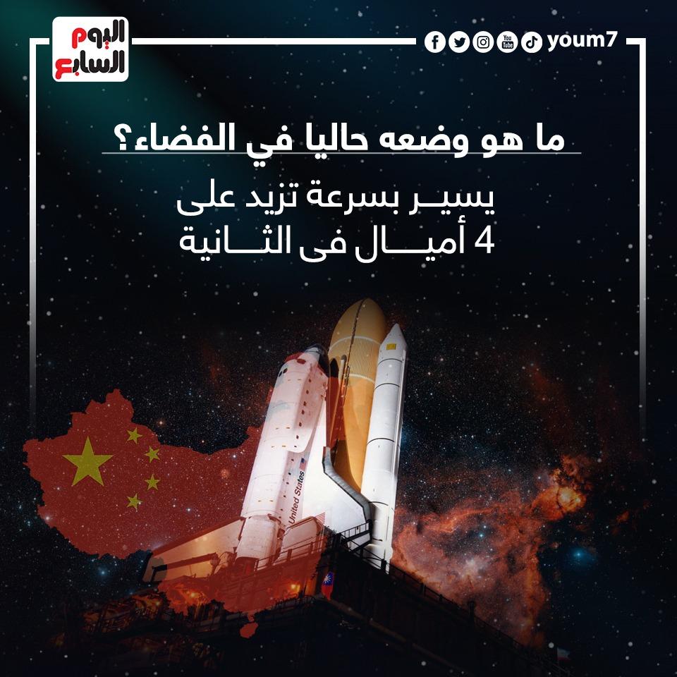 ما هو وضع الصاروخ الصينى