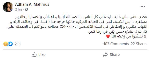 أدهم أحمد عبر فيس بوك