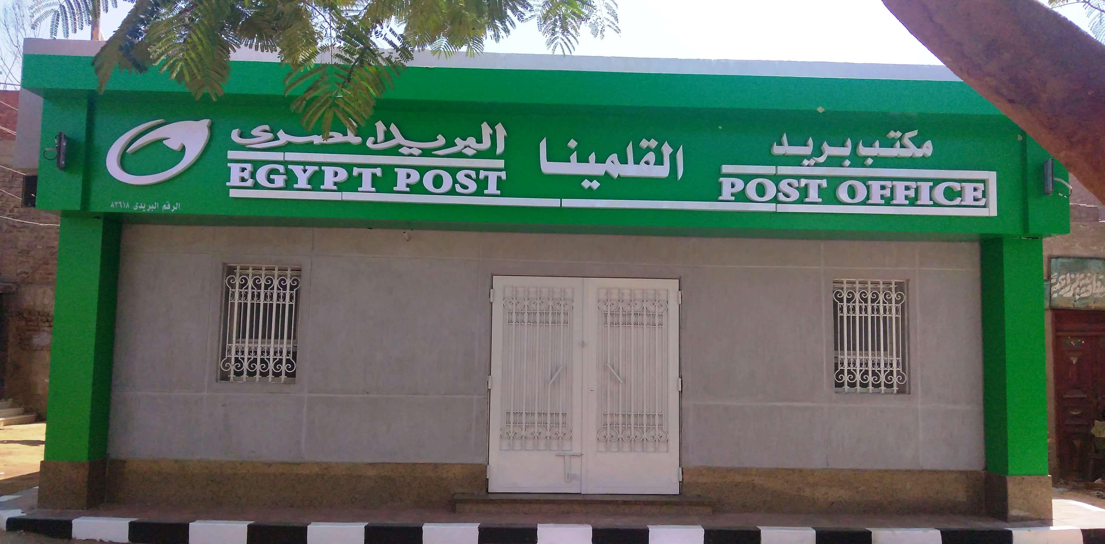 مكتب البريد بعد التطوير